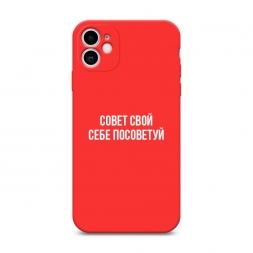 Матовый силиконовый чехол Совет свой себе посоветуй на iPhone 11, iPhone 11 Совет свой себе посоветуй красный
