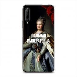 Силиконовый чехол Шальная императрица на Huawei Y9s