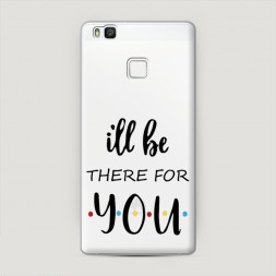Пластиковый чехол Ill be there for you на Huawei P9 lite